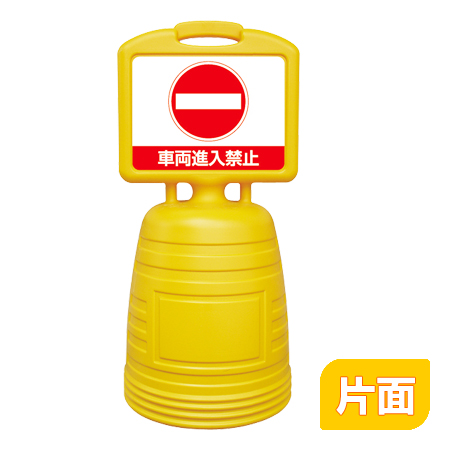 サインキーパー 「車両進入禁止」 水タンク式看板 片面表示 84x38cm ( 送料無料 サイン標識 看板 )