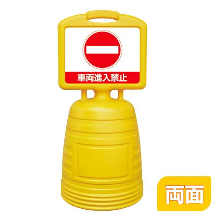 サインキーパー 「車両進入禁止」 水タンク式看板 両面表示 84x38cm ( 送料無料 サイン標識 看板 )