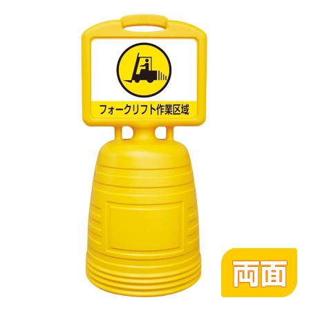 サインキーパー 「フォークリフト作業区域」 水タンク式看板 両面表示 84x38cm ( 送料無料 サイン標識 看板 )