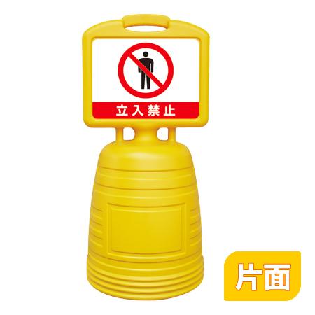 サインキーパー 「立入禁止」 水タンク式看板 片面表示 84x38cm ( 送料無料 サイン標識 看板 )