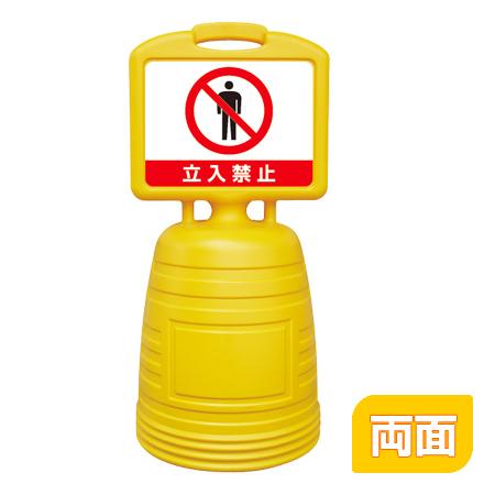 サインキーパー 「立入禁止」 水タンク式看板 両面表示 84x38cm ( 送料無料 サイン標識 看板 )