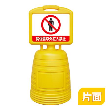 サインキーパー 「関係者以外立入禁止」 水タンク式看板 片面表示 84x38cm ( 送料無料 サイン標識 看板 )