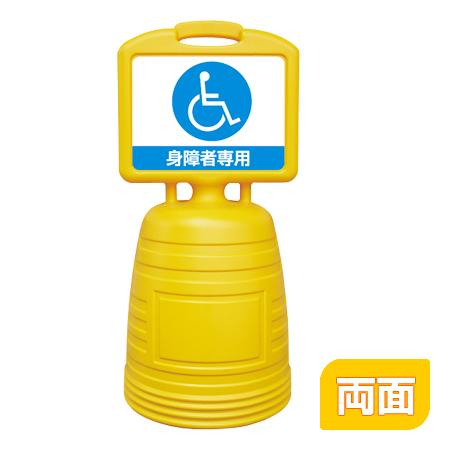 サインキーパー 「身障者専用」 水タンク式看板 両面表示 84x38cm ( 送料無料 サイン標識 看板 )