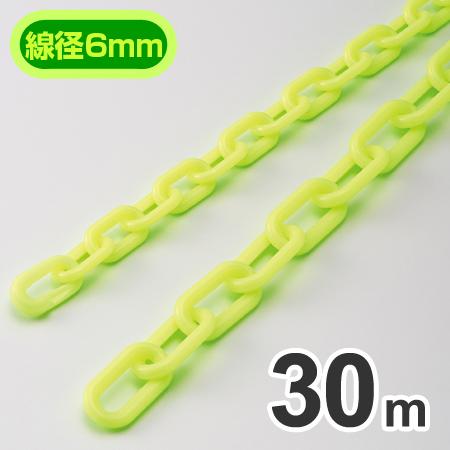 プラスチックカラーチェーン 蛍光グリーン 30m 線径6ミリ ( 送料無料 プラチェーン チェイン )