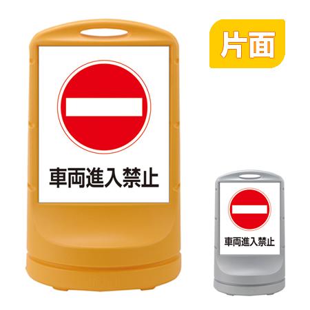 スタンドサイン 「車両進入禁止」 片面表示 高さ80cm ポリタンク式 ( 送料無料 標識 案内板 立て看板 )