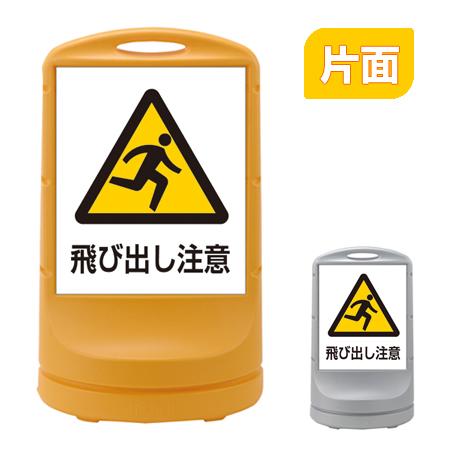 スタンドサイン 「飛び出し注意」 片面表示 高さ80cm ポリタンク式 ( 送料無料 標識 案内板 立て看板 )