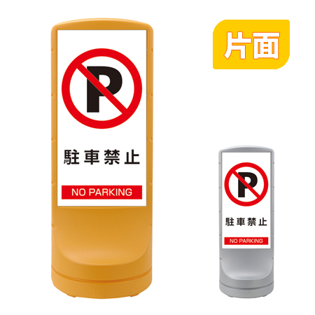 スタンドサイン 「駐車禁止」 片面表示 高さ120cm ポリタンク式 ( 送料無料 標識 案内板 立て看板 )