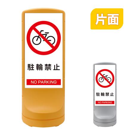 スタンドサイン 「駐輪禁止」 片面表示 高さ120cm ポリタンク式 ( 送料無料 標識 案内板 立て看板 )