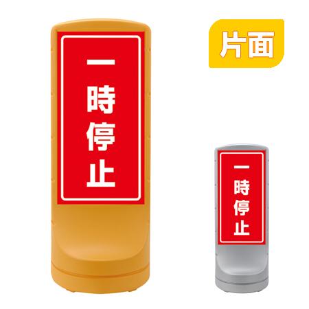 スタンドサイン 「一時停止」 片面表示 高さ120cm ポリタンク式 ( 送料無料 標識 案内板 立て看板 )