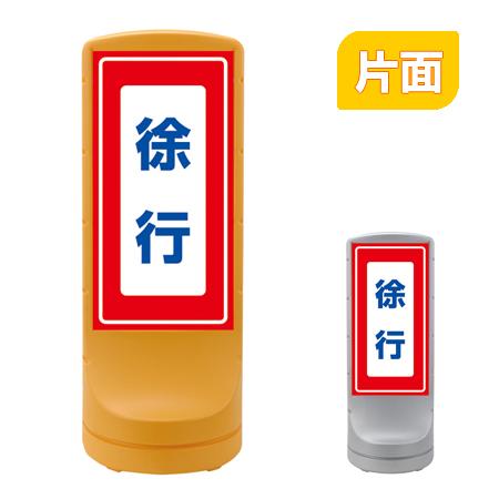 スタンドサイン 「徐行」 片面表示 高さ120cm ポリタンク式 ( 送料無料 標識 案内板 立て看板 )