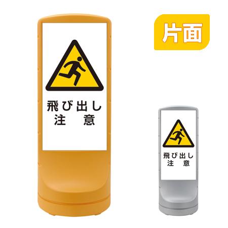スタンドサイン 「飛び出し注意」 片面表示 高さ120cm ポリタンク式 ( 送料無料 標識 案内板 立て看板 )