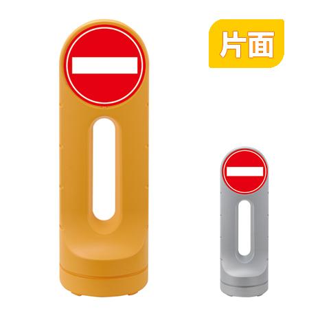 スタンドサイン 進入禁止マーク 片面表示 高さ125cm ポリタンク式 ( 送料無料 標識 案内板 立て看板 )