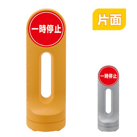 スタンドサイン 「一時停止」 片面表示 高さ125cm ポリタンク式 ( 送料無料 標識 案内板 立て看板 )