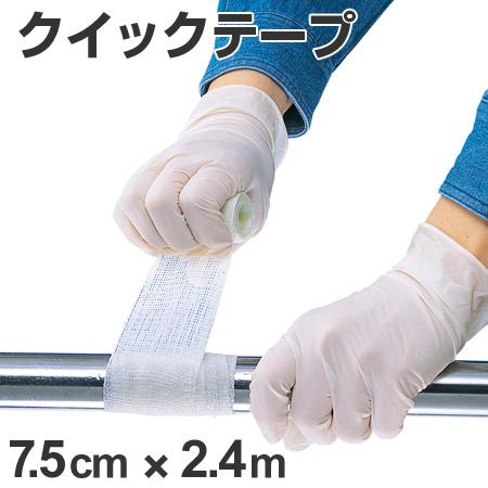配管補修テープ クイックテープ 硬化タイプ 7.5cm幅×2.4m ( 送料無料 融着テープ 配管 補強 修理 )
