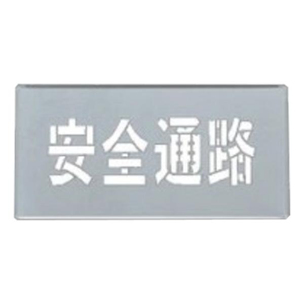 吹き付けプレート 「安全通路」 20x40cm ( 送料無料 安全標識 スプレー 吹きつけ 床 コンクリート 工場内 作業場 注意喚起 安全 ロードマーキング ステンシル )