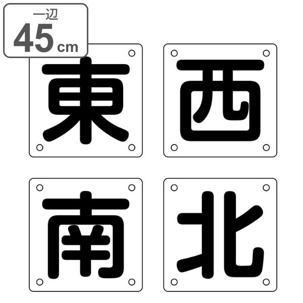 標識 クレーン・玉掛け関係標識 クレーン標識 「東 西 南 北」 クレーンB(大) 45×45cm 4枚1組 ( 送料無料 クレーン ワイヤーロープ 安全 看板 表示 表示プレート )