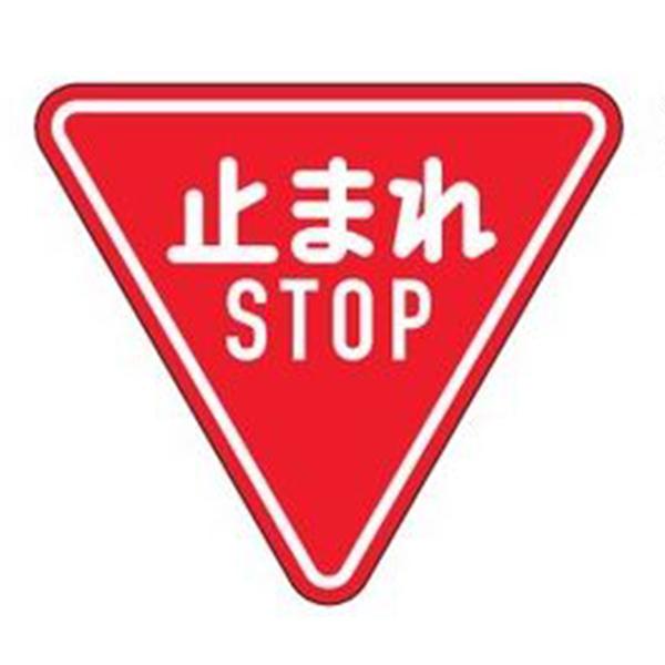 標識 道路標識 平リブタイプ 反射 「止まれ」 一時停止 道路330-A AL ( 送料無料 安全標識 表示 表示シート 構内 平リブ標識 )