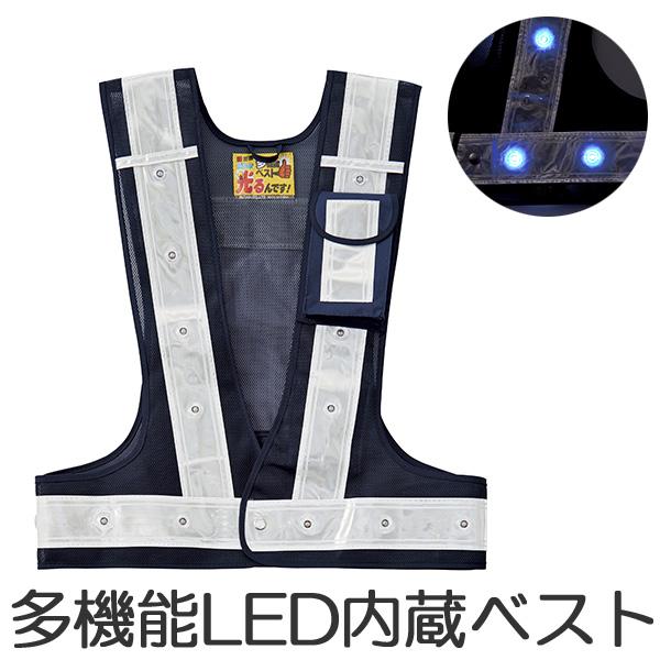 多機能LEDベスト 紺/白 LED発光色/青 ( 送料無料 安全ベスト 安全用品 工事用品 作業用品 業務用 ベスト 反射 )