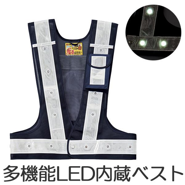 多機能LEDベスト 紺/白 LED発光色/白 ( 送料無料 安全ベスト 安全用品 工事用品 作業用品 業務用 ベスト 反射 )