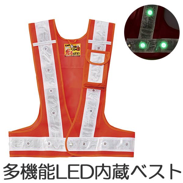 多機能LEDベスト 橙/白 LED発光色/緑 ( 送料無料 安全ベスト 安全用品 工事用品 作業用品 業務用 ベスト 反射 )