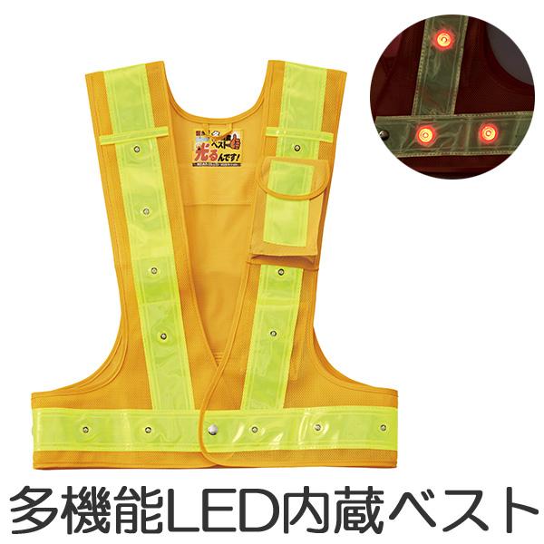 多機能LEDベスト 黄/黄 LED発光色/赤 ( 送料無料 安全ベスト 安全用品 工事用品 作業用品 業務用 ベスト 反射 )