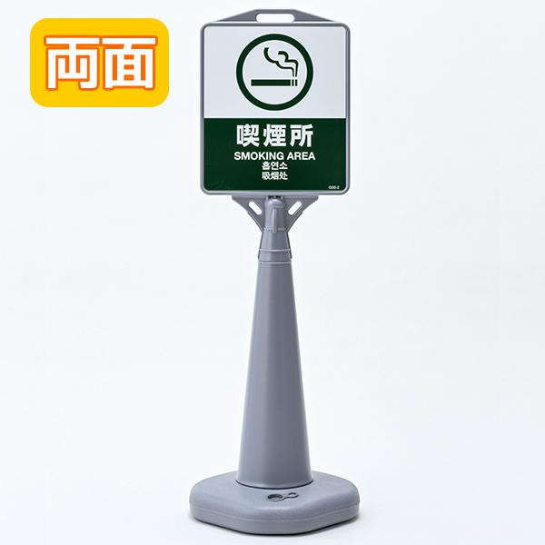 ガイドボードサイン 両面表示 喫煙場 グレー ( 送料無料 駐車場 構内 看板 ポール看板 サイン看板 サイン 標識 )