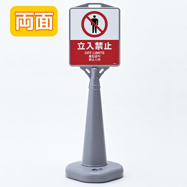 ガイドボードサイン 両面表示 立入禁止 グレー ( 送料無料 駐車場 構内 看板 ポール看板 サイン看板 サイン 標識 )