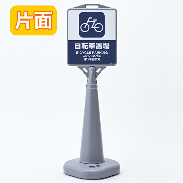 ガイドボードサイン 片面表示 自転車置場 グレー ( 送料無料 駐車場 構内 看板 ポール看板 サイン看板 サイン 標識 )