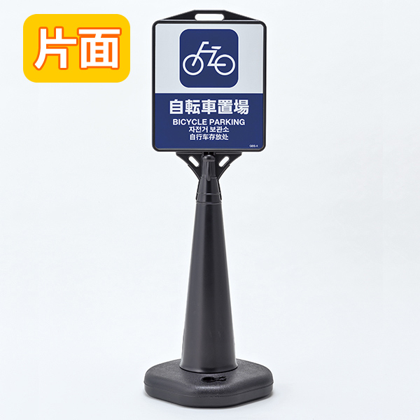 ガイドボードサイン 片面表示 自転車置場 ブラック ( 送料無料 駐車場 構内 看板 ポール看板 サイン看板 サイン 標識 )