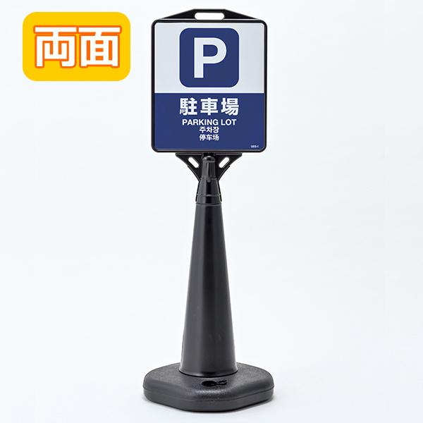 ガイドボードサイン 両面表示 駐車場 ブラック ( 送料無料 駐車場 構内 看板 ポール看板 サイン看板 サイン 標識 )
