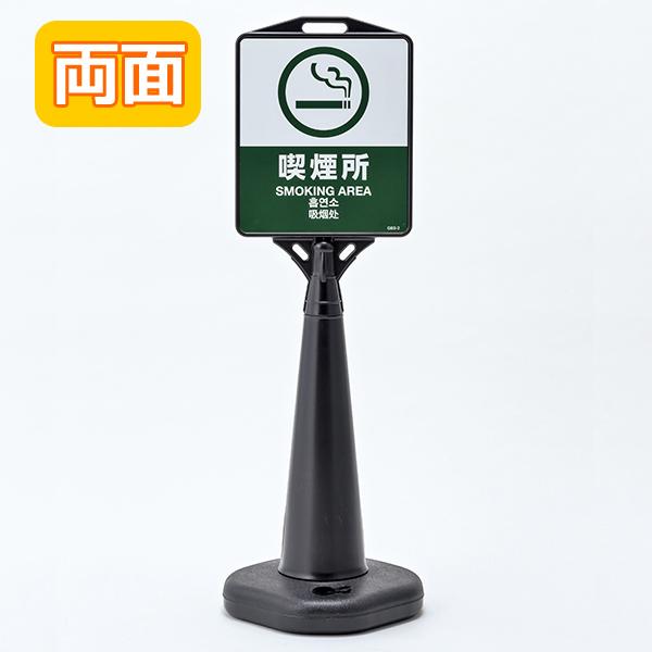 ガイドボードサイン 両面表示 喫煙場 ブラック ( 送料無料 駐車場 構内 看板 ポール看板 サイン看板 サイン 標識 )