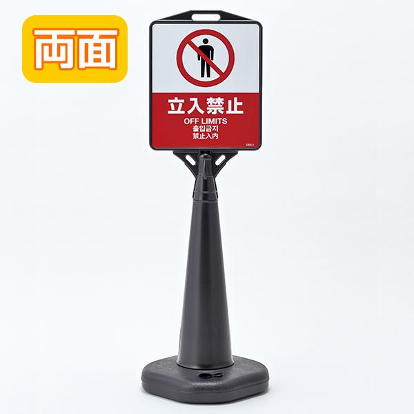 ガイドボードサイン 両面表示 立入禁止 ブラック ( 送料無料 駐車場 構内 看板 ポール看板 サイン看板 サイン 標識 )