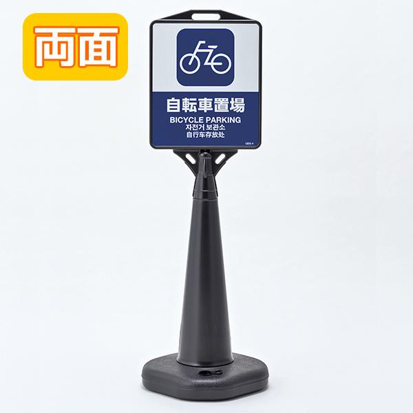 ガイドボードサイン 両面表示 自転車置場 ブラック ( 送料無料 駐車場 構内 看板 ポール看板 サイン看板 サイン 標識 )