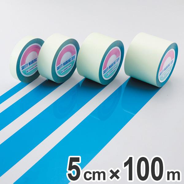 ガードテープ 青 50mm幅 100m GT-501BL テープ 日本製 ( 送料無料 フロアテープ 屋内 安全 区域 標示 粘着テープ 区画整理 線引き ライン引き ラインテープ 室内 床 対応 専用 安全用品 用品 グッズ ブルー )