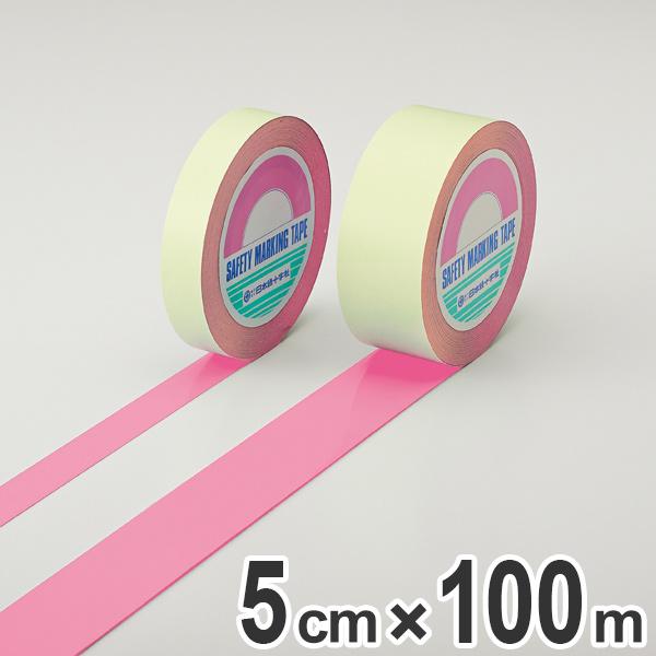 ガードテープ ピンク 50mm幅 100m GT-501P テープ 日本製 ( 送料無料 フロアテープ 屋内 安全 区域 標示 粘着テープ 区画整理 線引き ライン引き ラインテープ 室内 床 対応 専用 安全用品 用品 グッズ )