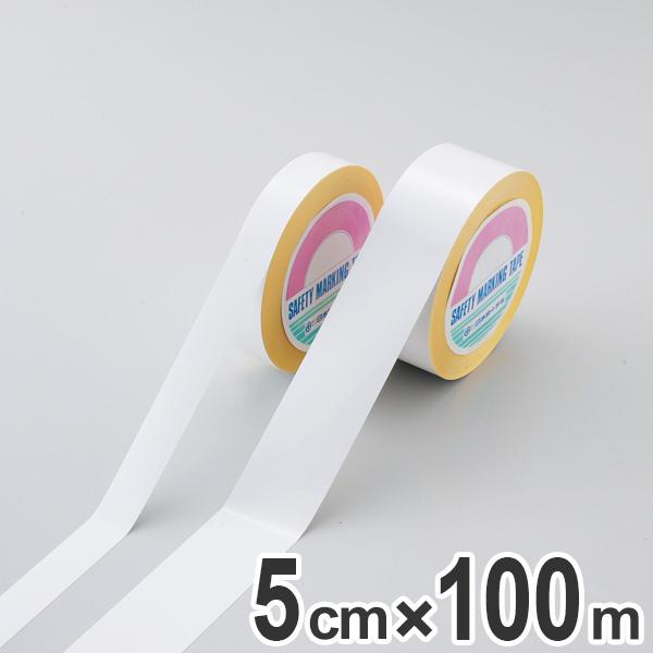 ガードテープ 再剥離タイプ 白 50mm幅 100m テープ 日本製 ( 送料無料 フロアテープ 屋内 安全 区域 区域表示 標示 粘着テープ 区画整理 線引き ライン引き 再剥離 ラインテープ 室内 床 対応 専用 安全用品 )
