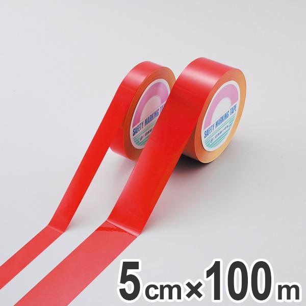 ガードテープ 再剥離タイプ 赤 50mm幅 100m テープ 日本製 ( 送料無料 フロアテープ 屋内 安全 区域 区域表示 標示 粘着テープ 区画整理 線引き ライン引き 再剥離 ラインテープ 室内 床 対応 専用 安全用品 )