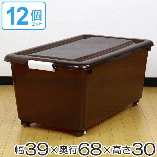 収納ボックス キャスター付き スモーク ブラウン 幅39×奥行68×高さ30cm フタ付き 深型 12個セット ( 送料無料 衣装ケース 収納 収納ケース 押入れ収納 プラスチック 収納BOX クローゼット キャスター クローゼット収納 )