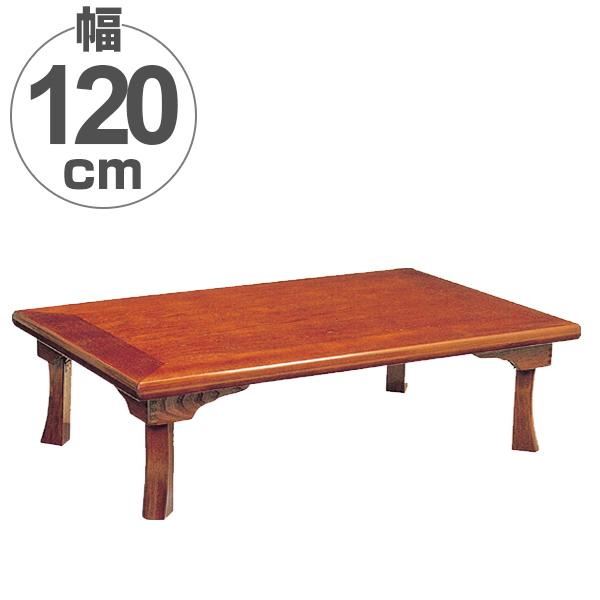 座卓 折れ脚 ローテーブル 綾部 幅120cm ( 送料無料 完成品 食卓 机 テーブル センターテーブル ちゃぶ台 折りたたみ 折り畳み 木目 木製 和風 和 和室 )