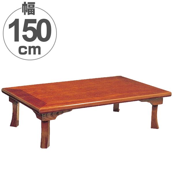 座卓 折れ脚 ローテーブル 綾部 幅150cm ( 送料無料 完成品 食卓 机 テーブル センターテーブル ちゃぶ台 折りたたみ 折り畳み 木目 木製 和風 和 和室 )