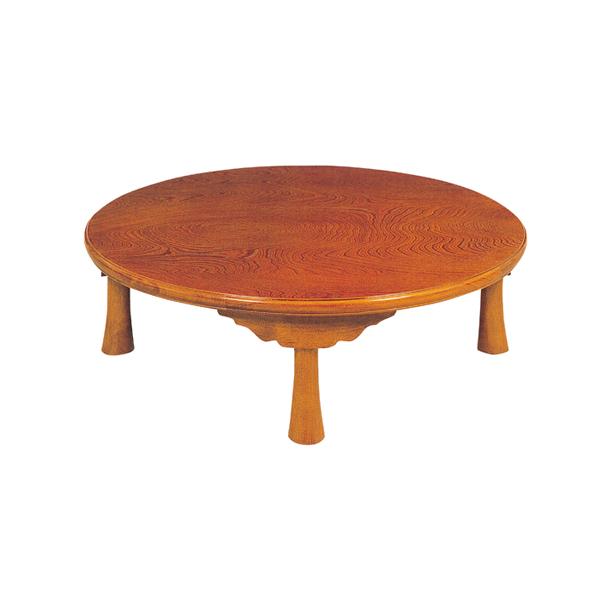 座卓 ローテーブル 丸型 木製 円華 直径75cm ( 送料無料 欅 突板仕上げ ケヤキ 円卓 日本製 テーブル 和風 )