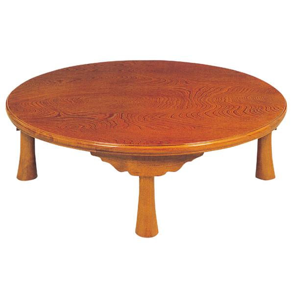 座卓 ローテーブル 丸型 木製 円華 直径120cm ( 送料無料 欅 突板仕上げ ケヤキ 円卓 日本製 テーブル 和風 )