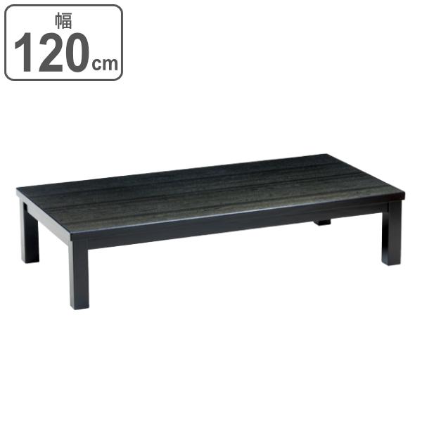 座卓 ローテーブル 木製 あけぼの 幅120cm ( 送料無料 メラミン化粧シート 日本製 テーブル 和風 )