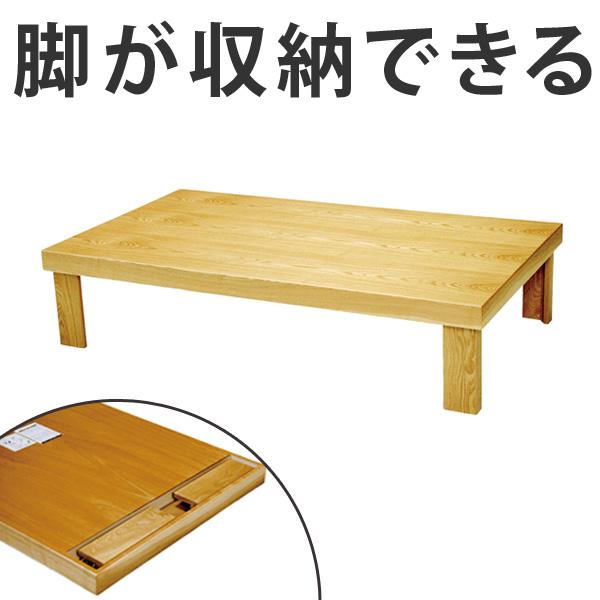 座卓 折れ脚 ローテーブル 木製 葉月 舟かくしタイプ 幅120cm ( 送料無料 テーブル 折りたたみ ちゃぶ台 タモ 突板仕上げ 日本製 和室 和 和モダン )