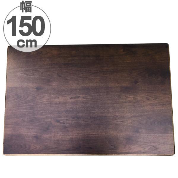 こたつ用天板 長方形 ウォールナット 150×90cm ( 送料無料 こたつ天板 コタツ板 こたつ板 天板 テーブル板 長方形 木製 ブラウン 茶色 和風 )