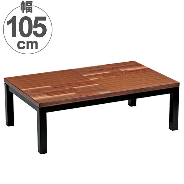 家具調こたつ 座卓 継ぎ脚付 突板仕上げ コルク 幅105cm ( 送料無料 こたつ コタツ コタツテーブル ローテーブル リビングテーブル 継ぎ脚 継足付き 食卓 こたつ本体 ウォルナット ウォールナット 長方形 木製 )