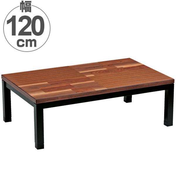 家具調こたつ 座卓 継ぎ脚付 突板仕上げ コルク 幅120cm ( 送料無料 こたつ コタツ コタツテーブル ローテーブル リビングテーブル 継ぎ脚 継足付き 食卓 こたつ本体 ウォルナット ウォールナット 長方形 木製 )