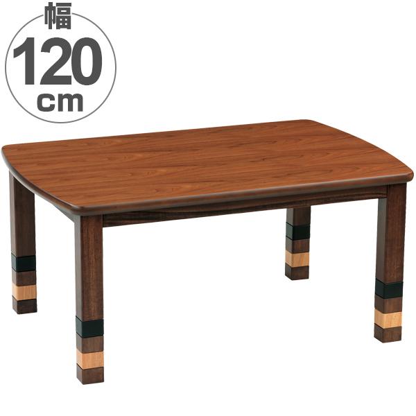 家具調こたつ 座卓 継ぎ脚 突板仕上げ ブルック 幅120cm ( 送料無料 こたつ コタツ コタツテーブル ローテーブル リビングテーブル 継脚 継足付き 食卓 こたつ本体 ウォルナット ウォールナット 長方形 木製 )