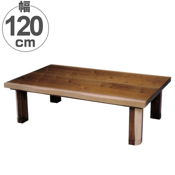 家具調こたつ 座卓 継ぎ脚 突板仕上げ ゆず 幅120cm ( 送料無料 こたつ コタツ コタツテーブル ローテーブル リビングテーブル 継脚 継足付き 食卓 こたつ本体 ウォルナット ウォールナット 長方形 木製 )