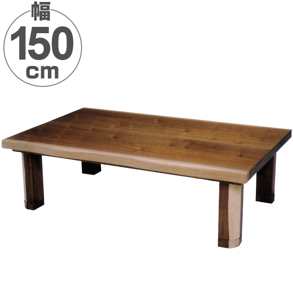家具調こたつ 座卓 継ぎ脚 突板仕上げ ゆず 幅150cm ( 送料無料 こたつ コタツ コタツテーブル ローテーブル リビングテーブル 継脚 継足付き 食卓 こたつ本体 ウォルナット ウォールナット 長方形 木製 )
